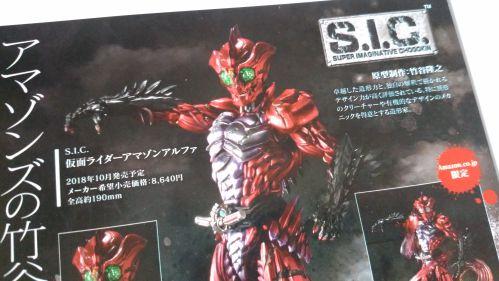 「S.I.C. 仮面ライダーアマゾンアルファ」が10月発売!