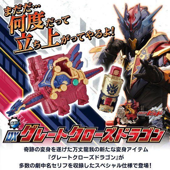 仮面ライダービルド DXグレートクローズドラゴン