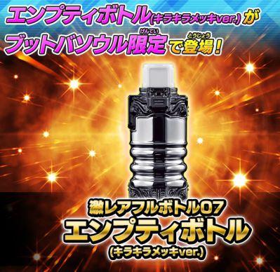 ブットバソウル モット09弾『仮面ライダービルド』激レアメダル