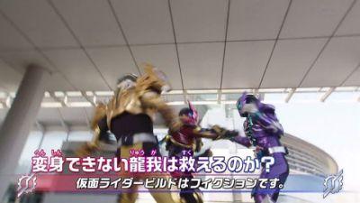 『仮面ライダービルド』第37話「究極のフェーズ」