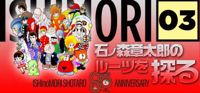 石ノ森章太郎生誕80周年を記念するウェブマガジン「ISHIMORI MAGAZINE」03