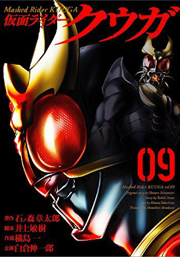 「仮面ライダークウガ (9)」は6月5日発売