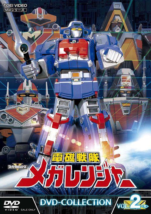 電磁戦隊メガレンジャー DVD-COLLECTION