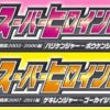 あの「新スーパーヒロイン図鑑」がBD化 10月3日発売!ハリケンジャー~ゴーカイジャーのヒロイン座談会が新規収録!