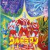 ウルトラマンUSA Blu-ray