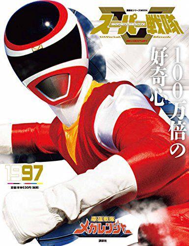 スーパー戦隊 Official Mook 20世紀 1997 電磁戦隊メガレンジャー