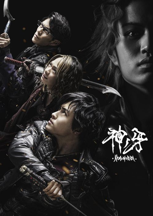 『牙狼<GARO>神ノ牙-KAMINOKIBA-』Blu-ray・DVD