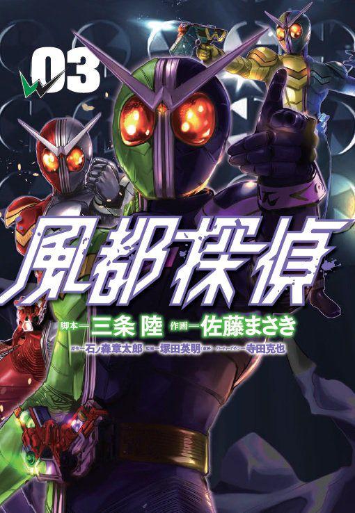 風都探偵3巻 6月29日発売