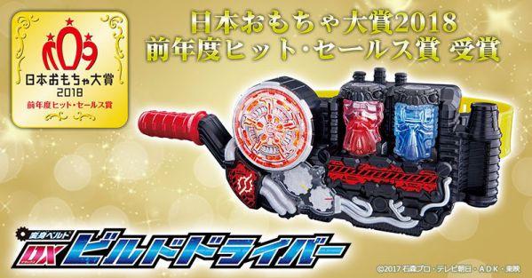 仮面ライダービルド DXビルドドライバーが日本おもちゃ大賞ヒットセールス賞を受賞!平成の変身ベルトは累計1250万個以上を販売!