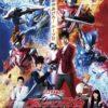 『ウルトラマンR/B』オープニング主題歌はオーイシマサヨシさんが歌う「Hands」!7月18日発売CDが予約開始
