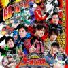『炎神戦隊ゴーオンジャー 10 YEARS GRANDPRIX』のポスター