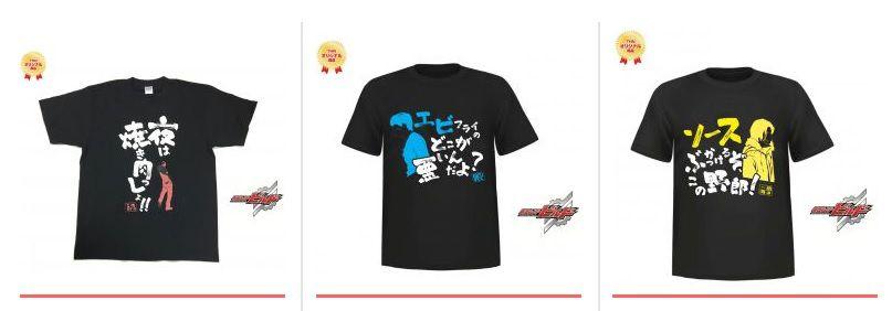 仮面ライダービルド「焼肉っしょ!/エビフライ/ソースぶっかけ」フレーズTシャツ3種が東映ヒーローネットで発売!