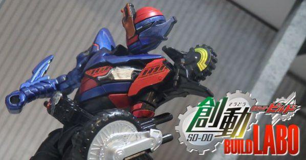 「創動 仮面ライダービルド BUILD11」に仮面ライダービルド サメバイクフォームがラインナップ!