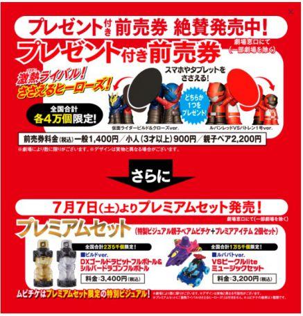 『劇場版 仮面ライダービルド &ルパパト』公式サイト:前売券