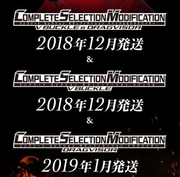 仮面ライダー龍騎「CSM Vバックル」「CSMドラグバイザー」