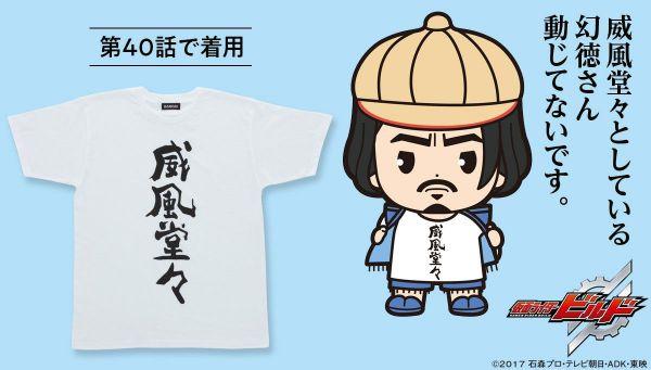 仮面ライダービルド 幻徳さんTシャツ「威風堂々」