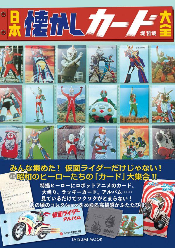 「日本懐かしカード大全」が6月22日発売