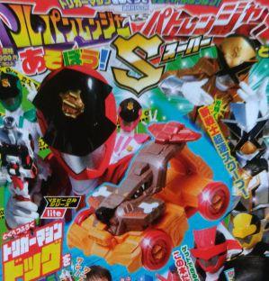 「ルパンレンジャーVSパトレンジャーとあそぼう!スーパー」が6月15日発売