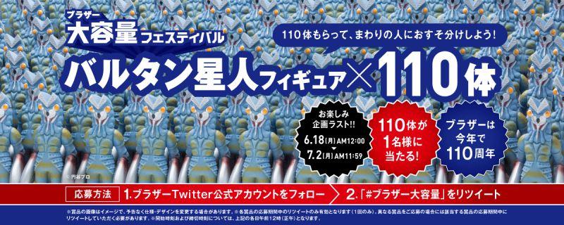 バルタン星人フィギュア 110体が当たるキャンペーン