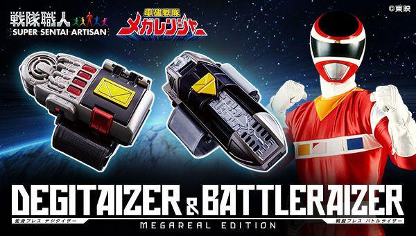 電磁戦隊メガレンジャー 戦隊職人 デジタイザー&バトルライザー -MEGAREAL EDITION-