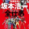 映画監督 坂本浩一 全仕事 ~ウルトラマン・仮面ライダー・スーパー戦隊を手がける稀代の仕事師~