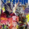 「仮面ライダービルド 特写写真集 創造(仮題)」が2019年春発売予定!
