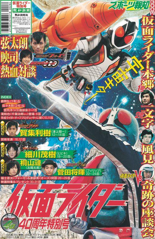 報知新聞「平成仮面ライダー特別号」が8月3日発売