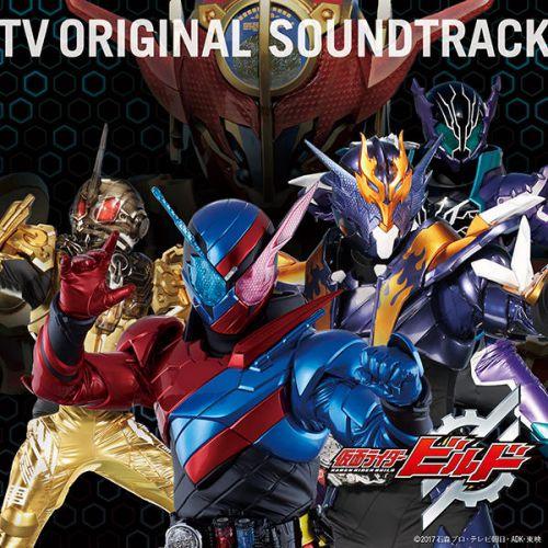 仮面ライダービルド「パンドラボックス型CDボックスセット」仮面ライダービルドTVオリジナルサウンドトラック