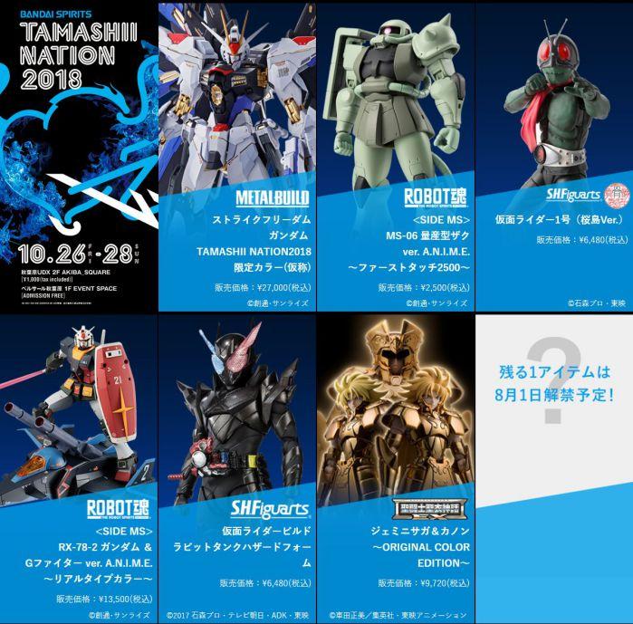 TAMASHII NATION 2018 -青の衝撃-
