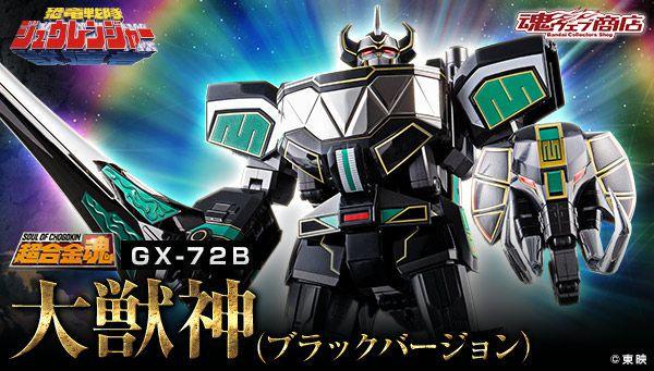 恐竜戦隊ジュウレンジャー「超合金魂 GX-72B 大獣神(ブラックバージョン)」