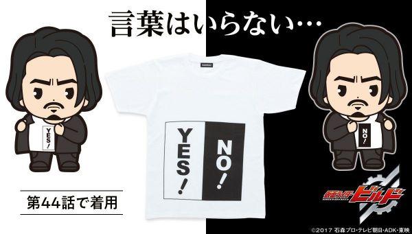 仮面ライダービルド 幻徳さんTシャツ 「YES!/NO!」