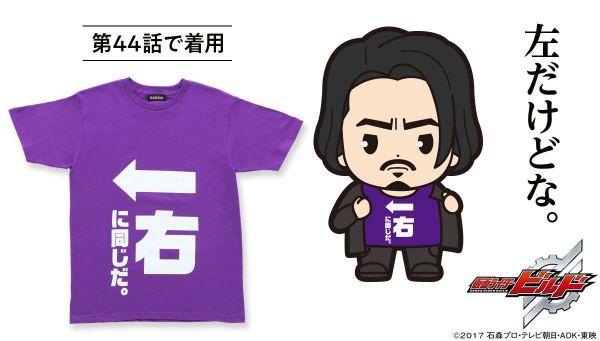 仮面ライダービルド 幻徳さんTシャツ 「右に同じだ。」