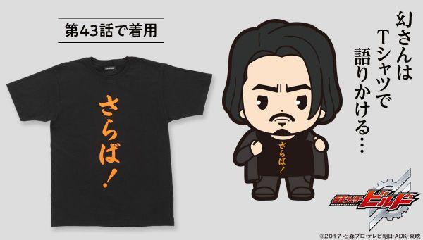 仮面ライダービルド 幻徳さんTシャツ 「さらば!」
