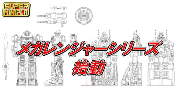 電磁戦隊メガレンジャー スーパーミニプラ『ギャラクシーメガ&デルタメガ』