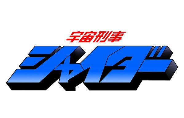 宇宙刑事シャイダー Blu-ray BOX
