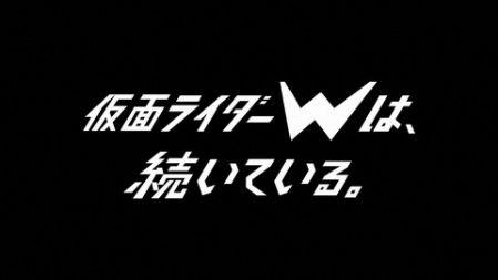 『風都探偵』テレビCM
