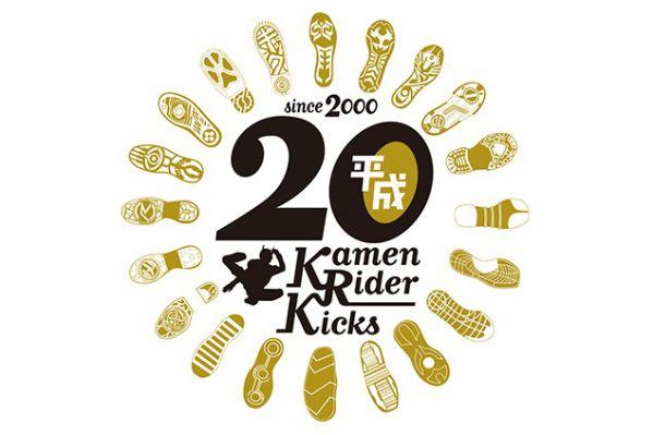 『仮面ライダージオウ』靴底の模様に「キック」の文字!「20 平成 Kamen Rider Kicks」!