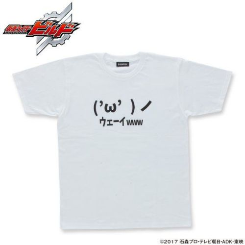 仮面ライダービルド 幻徳さんTシャツ 「ウェーイ」