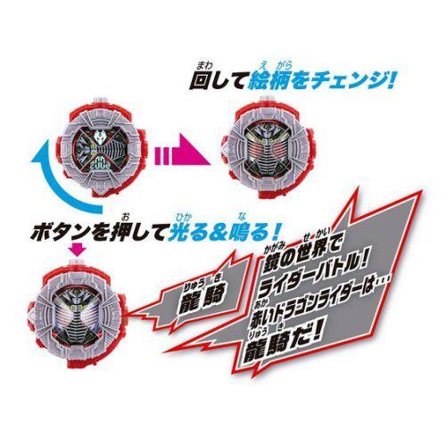 仮面ライダージオウ「DX龍騎ライドウォッチ」