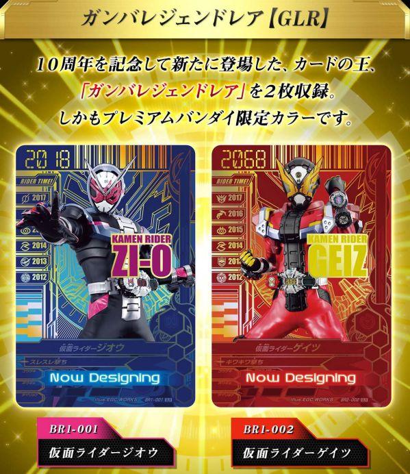 仮面ライダーバトル ガンバライジング 10thアニバーサリー 9ポケットバインダーセット