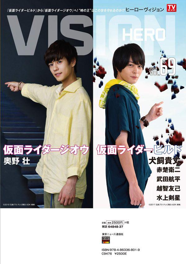 表紙は『ルパパト』裏表紙は『仮面ライダージオウ&ビルド』!「HERO VISION Vol.69」が8月23日発売!