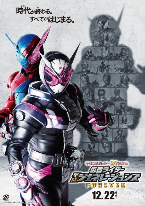 映画『仮面ライダー平成ジェネレーションズ FOREVER』が12月22日公開