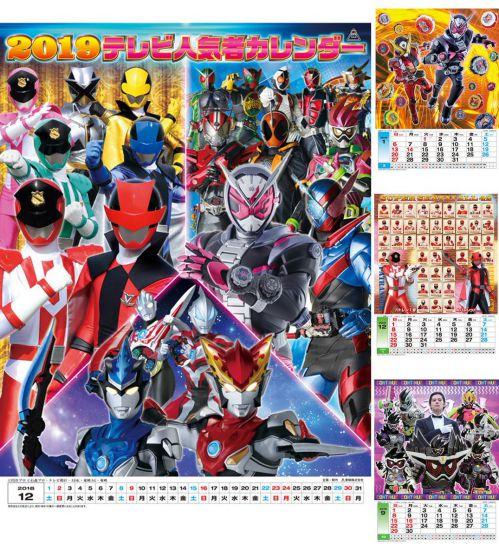 テレビ人気者 2019カレンダー