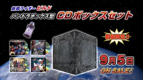 仮面ライダービルド「パンドラボックス型CDボックスセット」のCM