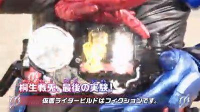 『仮面ライダービルド』最終話「ビルドが創る明日」あらすじ&予告