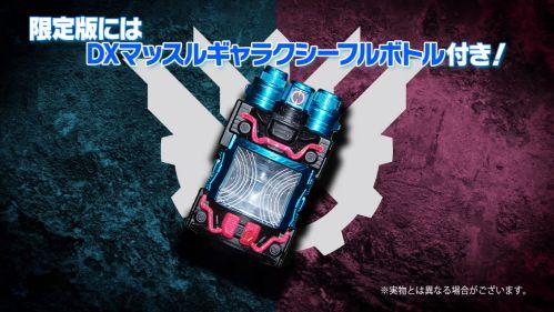 ビルド NEW WORLD 仮面ライダークローズ マッスルギャラクシーフルボトル版