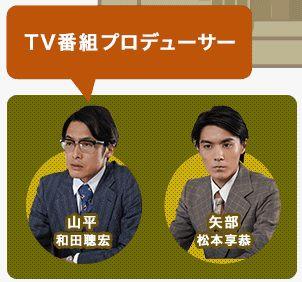 『ヒーローを作った男 石ノ森章太郎物語』に松本享恭さんの役どころ