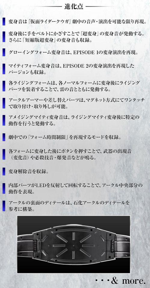 仮面ライダークウガ「CSM 変身ベルト アークル」