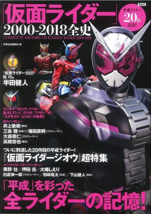 平成ライダー20作記念! 「仮面ライダー」2000-2018全史