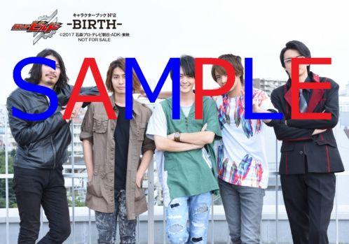 仮面ライダービルド キャラクターブック No.2-BIRTH-